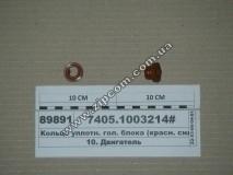 Пробка головки блока КАМАЗ (красная) (Кат. номер: 740-1003214-01КР)