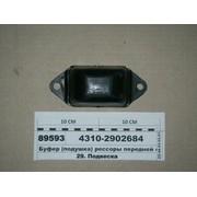 Буфер рессоры КАМАЗ-4310 задней (Кат. номер: 4310-2902684)